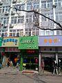Shibei, Qingdao, Shandong, China - panoramio (182).jpg