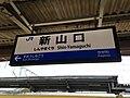 Shin-Yamaguchi Station Sign (San'yo Main Line & Yamaguchi Line).jpg