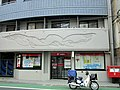 Shinagawa Hatanodai Post office.jpg