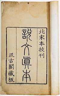 Ancient Chinese character dictionary