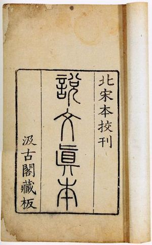 Xu Shen - A page from a Northern Song Dynasty edition of the Shuowen Jiezi