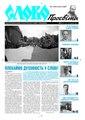 Slovo-42-2011.pdf