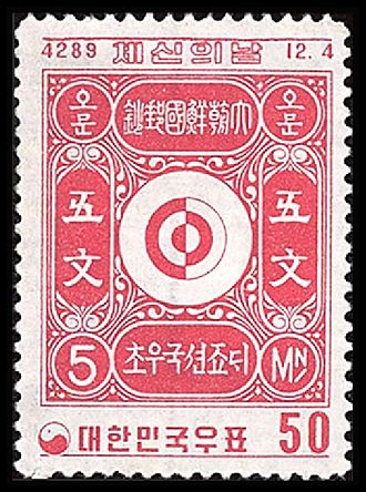 Dangun - A South Korean postage stamp in 1956 (Dangi 4289)