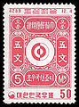 Southkoreastampday50hwan1956scott233.jpg