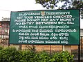 Srisailam Tiger reserve sign board.jpg