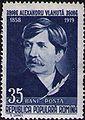 Stamp 1958 Alexandru Vlahuta.jpg