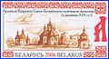 Stamp 65 Orsha Kuteinsky monastyr 2006 Viktor Starukhin.jpg