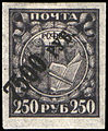 Stamp Soviet Union 1922 24b.jpg