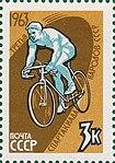 Stamp Soviet Union 1963 CPA2898.jpg