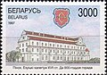 Stamp of Belarus - 1997 - Colnect 278763 - Building in Pinsk 17th century Old Arms of Pinsk.jpeg