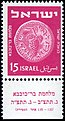 Stamp of Israel - Coins 1950 - 15mil.jpg