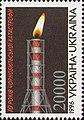Stamp of Ukraine s108.jpg