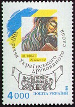 Stamp of Ukraine s70.jpg