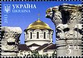 Stamps of Ukraine, 2013-26.jpg