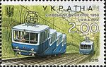 Stamps of Ukraine, 2015-14.jpg