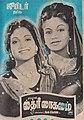 Sthree Sahasam 1951.jpg