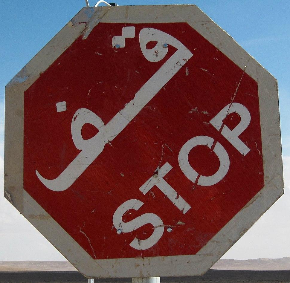 Stopsign Jordan 01