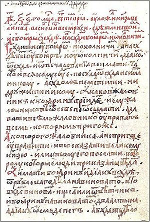 Sudebnik of 1497 - Image: Sudebnik of 1497
