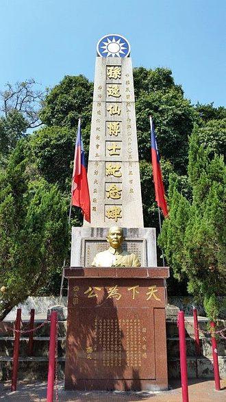 Pro-Taiwan camp (Hong Kong) - Obelisk at Sun Yat Sen Commemorative Garden, Tuen Mun