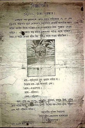 Surya Sen - Sen wanted for 10,000 taka, poster distributed by the Inspector general of the Police Division of Undivided Bengal in 1932.