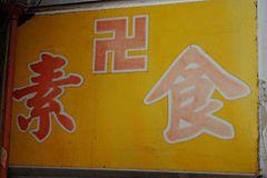 台湾の素食専門店を表す卍マーク