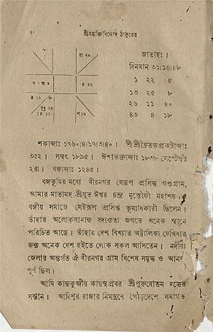 Svalikhita-jivani - Image: Svalikhita jivani print 2