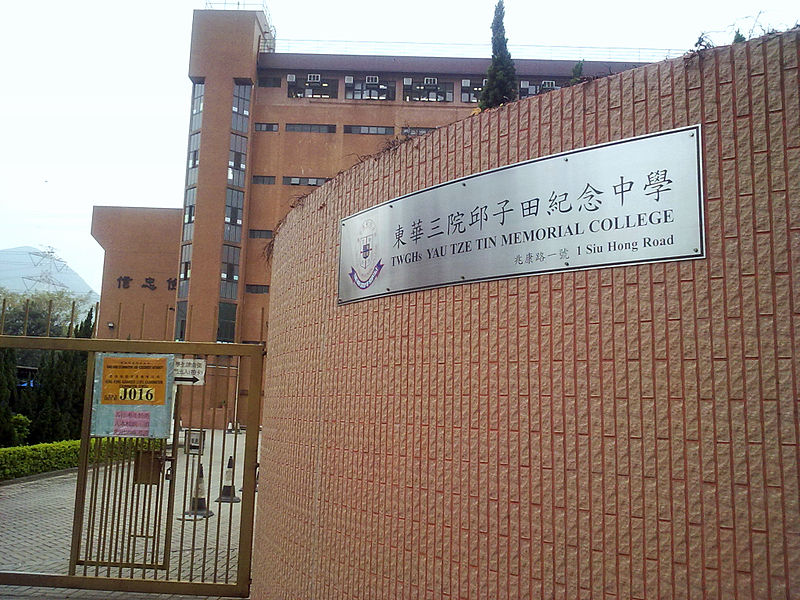 File:TWGH Yau Tsz Tin Memorial College.jpg