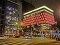 TW 台北 Taipei 信義區 Xinyi District 松智路 Songzhi Road 誠品店 Eslite Store night SongGao Road Feb-2013.JPG