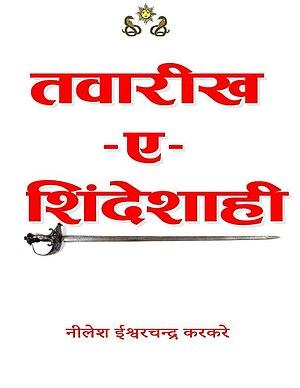 Scindia - History Book