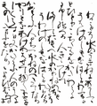 Teika-sarashina-nikki-calligraphy (cropped).png