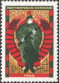 The Soviet Union 1968 CPA 3629 stamp (Border Guard on a Post and State Emblem of the Soviet Union).png