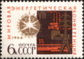 The Soviet Union 1968 CPA 3632 stamp (7th World Energy Congress (1968, Moscow). Power Stations, Pylon and Emblem).png