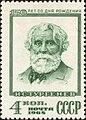 The Soviet Union 1968 CPA 3673 stamp (Ivan Turgenev (after Mikhail Rundaltsov)).jpg