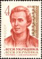 The Soviet Union 1971 CPA 3984 stamp (Lesya Ukrayinka (Larysa Petrivna Kosach-Kvitka, 1871-1913), Ukrainian Writer).png