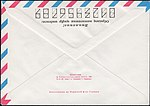 The Soviet Union 1980 Illustrated stamped envelope Lapkin 80-45(14095)back(Pelargonium).jpg