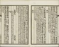 Three Hundred Tang Poems (173).jpg