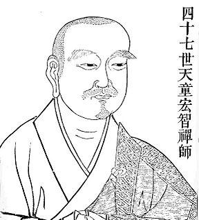 Hongzhi Zhengjue Chinese Buddhist