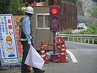 交通誘導業務に従事する警備員 (画像の人物・組織は本項目における利用者と直接の関係はありません)