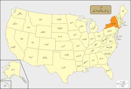 Map of the United States with نیوئارک highlighted