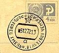 USSR Cancel Olkhovets 1972.jpg