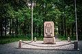 Vabadussõja Järve lahingu mälestussammas.jpg
