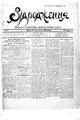 Vidrodzhennia 1918 027.pdf