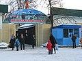 Voronezh Zoo Main.JPG
