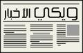 Wikinews-PDF-Ar-Logo.png