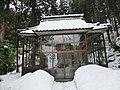Yakushi-ji, Yuwaku onsen.jpg