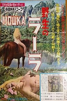 『野生のラーラ』(監督北里俊夫、1963年)の公開時ポスター。右下のク... ウィキまとめ