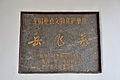 Yue Fei Temple, 2015-03-22 04.jpg