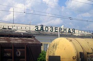 Zaozyorny, Krasnoyarsk Krai - Zaozyornaya railway station on the Trans-Siberian Railway