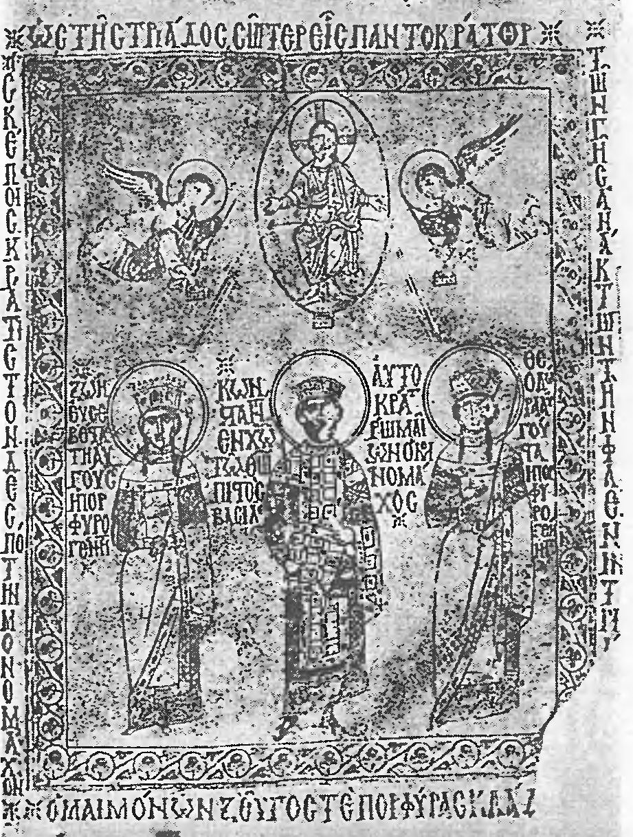 Zoe, Konstantin and Theodora