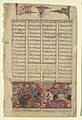 """The Combat of Qaran and Afrasiyab"", Folio from a Shahnama (Book of Kings) MET DP108554.jpg"